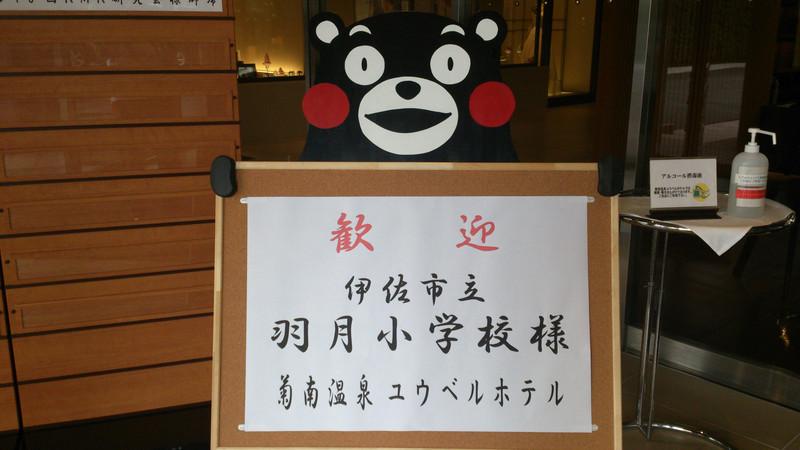 修学旅行日記8