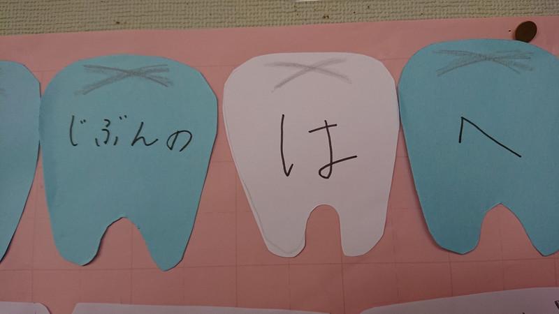 1年生から、歯へ