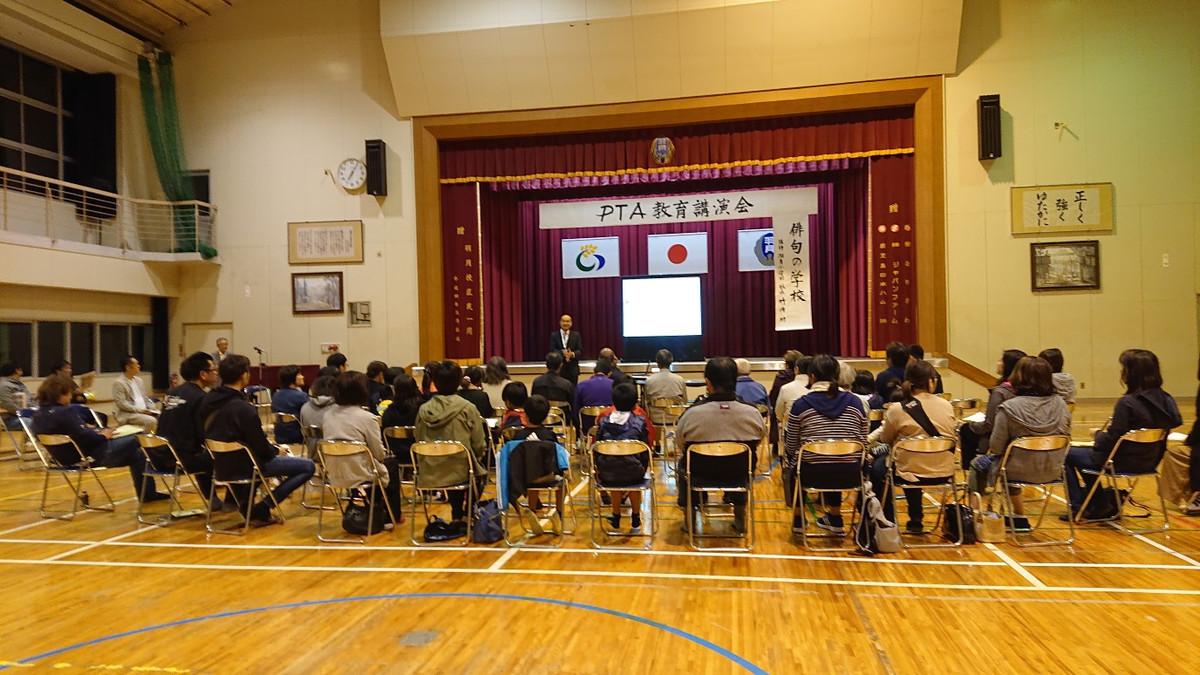 PTA教育講演会
